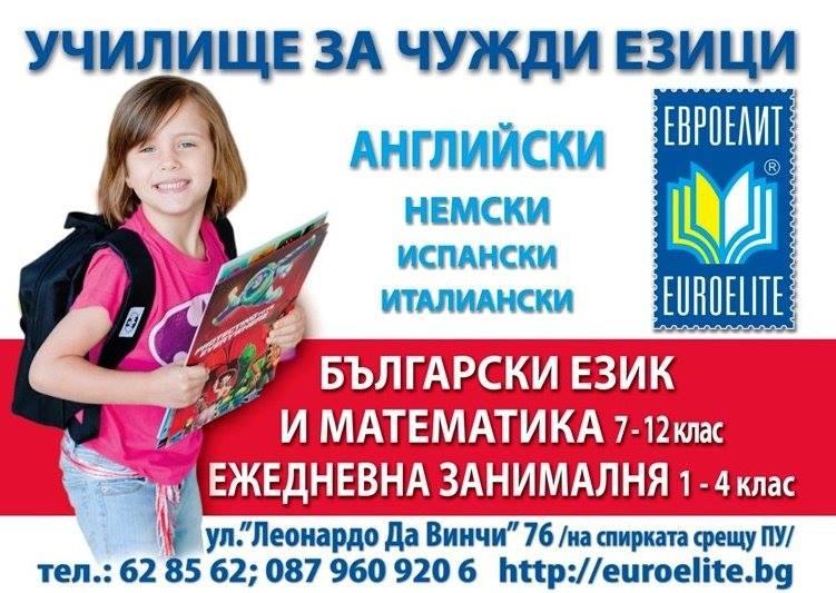За вас, четвъртокласници! Курс по Български и Математика от Euroelite - Езиково училище