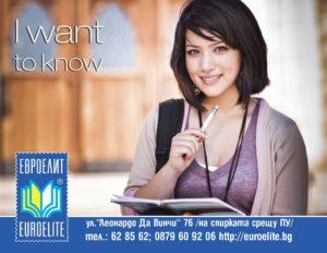 ОБУЧЕНИЕ С ВАУЧЕРИ ЗА ЗАЕТИ ЛИЦА по Оперативна програма на агенцията по заетостта