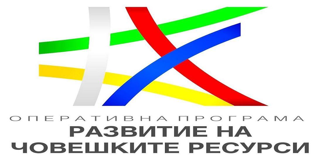 Обучение с ваучери по проект Развитие на човешките ресурси - Агенция по заетостта - езиков център Euroelite