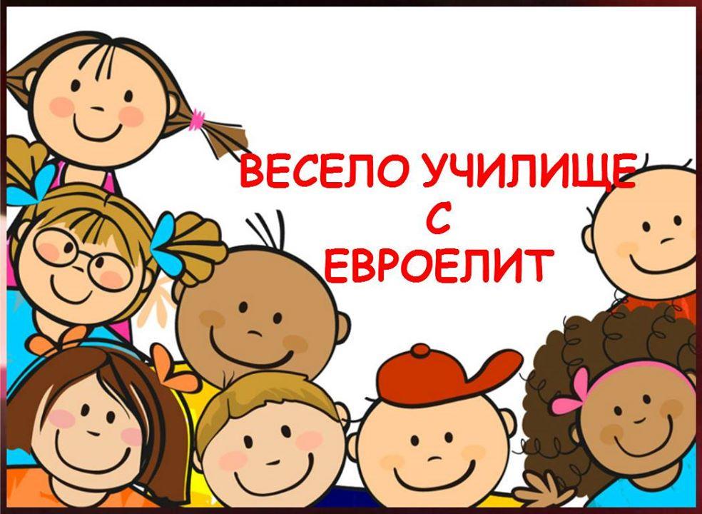 Летен подготвителен курс за бъдещи първокласници от Euroelite - езиков център и училище